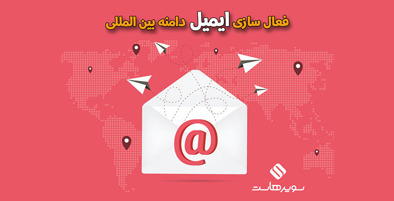 email activation